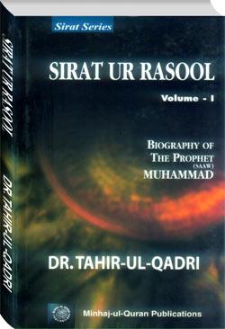 شیخ الاسلام ڈاکٹر محمد طاہرالقادری Sirat-ur-Rasul-PBUH-vol-1