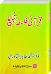 شیخ الاسلام ڈاکٹر محمد طاہرالقادری قرآنی-فلسفہ-تبلیغ