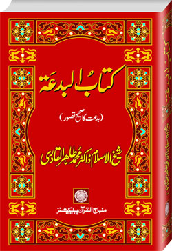 Shaykh-ul-Islam Dr Muhammad Tahir-ul-Qadri Book on Innovation Science of Beliefs (Bases and Branches)