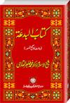 شیخ الاسلام ڈاکٹر محمد طاہرالقادری کتاب-البدعۃ
