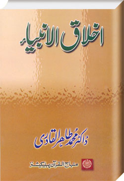 Shaykh-ul-Islam Dr Muhammad Tahir-ul-Qadri The Morality of the Prophets Morality and Spiritualism