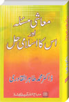 Shaykh-ul-Islam Dr Muhammad Tahir-ul-Qadri Economic Problem and its Islamic Solution Economics