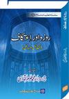 شیخ الاسلام ڈاکٹر محمد طاہرالقادری سلسلہ-تعلیمات-اسلام-6-روزہ-اور-اعتکاف