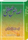 شیخ الاسلام ڈاکٹر محمد طاہرالقادری خصائص-مصطفی-صلی-اللہ-علیہ-وآلہ-وسلم