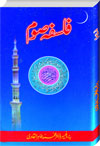 Shaykh-ul-Islam Dr Muhammad Tahir-ul-Qadri The Philosophy of Fasting Science of Faith and Worship