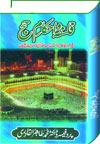 شیخ الاسلام ڈاکٹر محمد طاہرالقادری فلسفہ-حج