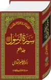 شیخ الاسلام ڈاکٹر محمد طاہرالقادری سیرۃ-الرسول-جلد-ہفتم