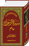 Shaykh-ul-Islam Dr Muhammad Tahir-ul-Qadri Biography of the Holy Messenger (PBUH) The Prophet's life Conduct and Virtues
