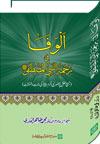 شیخ الاسلام ڈاکٹر محمد طاہرالقادری الوفا-فی-رحمۃ-النبی-المصطفیٰ-ص