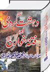 Fatwa: Suicide Bombing and Terrorism (Urdu)