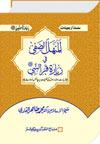Shaykh-ul-Islam Dr Muhammad Tahir-ul-Qadri al-Manhal-us-Safi fi Ziarat e Qabr-in-Nabi (PBUH) The Hadith