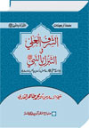 Shaykh-ul-Islam Dr Muhammad Tahir-ul-Qadri Arba'in Series: Nobility in Seeking Blessings from the Prophet i (PBUH) The Hadith