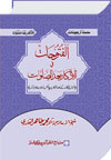 Shaykh-ul-Islam Dr Muhammad Tahir-ul-Qadri Arba'in Series: Litanies after Obligatory Ritual Prayers The Hadith