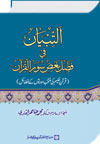 Shaykh-ul-Islam Dr Muhammad Tahir-ul-Qadri The Merits of Selected Chapters of the Holy Quran The Quran and the Quranic Sciences