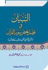 شیخ الاسلام ڈاکٹر محمد طاہرالقادری التبیان-فی-فضل-بعض-سؤر-القرآن