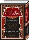 Shaykh-ul-Islam Dr Muhammad Tahir-ul-Qadri Compendium of Sunna for Posterity (The excellent merits and virtues of the Prophets, Prophet's Household, Companions, Saints and the Pious) The Hadith