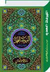 Shaykh-ul-Islam Dr Muhammad Tahir-ul-Qadri The Blessings of Muhammad (PBUH) Religious Litanies and Devotions (Awrad and Wazaif