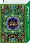 شیخ الاسلام ڈاکٹر محمد طاہرالقادری الفیوضات-المحمدیۃ
