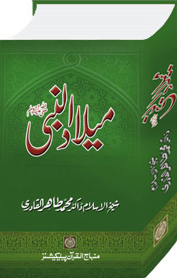 Shaykh-ul-Islam Dr Muhammad Tahir-ul-Qadri The Birth of the Holy Prophet (PBUH) Science of Beliefs (Bases and Branches)