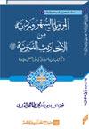 شیخ الاسلام ڈاکٹر محمد طاہرالقادری سلسلہ-مرویات-صوفیاء-3-المرویات-السھروردیۃ-من-الاحادیث-النبویۃ