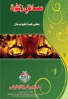 شیخ الاسلام ڈاکٹر محمد طاہرالقادری مسائل-زکوٰۃ