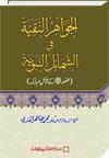 شیخ الاسلام ڈاکٹر محمد طاہرالقادری الجواہر-النَّقیَّۃ-في-الشمائل-النَّبویَّۃ-ص