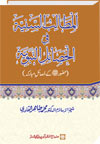 Shaykh-ul-Islam Dr Muhammad Tahir-ul-Qadri The Exalted Meanings of the Prophetic Traits The Hadith