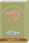 شیخ الاسلام ڈاکٹر محمد طاہرالقادری زندگی-نیکی-اور-بدی-کی-جنگ-ہے