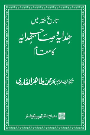 The Status of al-Hidaya and its Author in the History of Jurisprudence