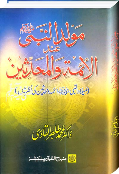 Shaykh-ul-Islam Dr Muhammad Tahir-ul-Qadri The Birth of the Holy Prophet (PBUH): ( Views of Imams and Hadith-Scholars) Science of Beliefs (Bases and Branches)