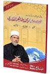 شیخ الاسلام ڈاکٹر محمد طاہرالقادری شیخ-الاسلام-تنقید-کارنامے-تاثرات