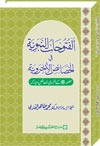 Shaykh-ul-Islam Dr Muhammad Tahir-ul-Qadri The Prophetic Conquests in the Post-resurrection Attributes The Hadith