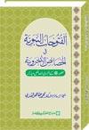 شیخ الاسلام ڈاکٹر محمد طاہرالقادری الفتوحات-النبویۃ-في-الخصائص-الأخرویۃ
