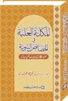 شیخ الاسلام ڈاکٹر محمد طاہرالقادری المکانۃ-العلِیَّۃ-في-الخصائص-النبویۃ