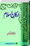 شیخ الاسلام ڈاکٹر محمد طاہرالقادری ارکان-اسلام