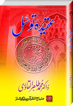 Shaykh-ul-Islam Dr Muhammad Tahir-ul-Qadri Book on Intermediation Science of Beliefs (Bases and Branches)