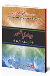 شیخ الاسلام ڈاکٹر محمد طاہرالقادری بیداری-شعور-ضرورت-و-اہمیت