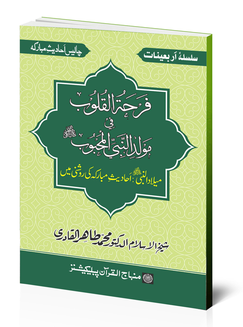 Arba'in: Milad al-Nabi (PBUH): Ahadith ki Rawshani main