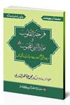 شیخ الاسلام ڈاکٹر محمد طاہرالقادری سلسلۂ-اربعینات-فرحۃ-القلوب-في-مولد-النبي-المحبوب-ص