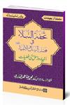 شیخ الاسلام ڈاکٹر محمد طاہرالقادری سلسلۂ-اربعینات-تحفۃ-النبلاء-في-فضل-الرسلِ-والانبِیاء-علیہم-السلام