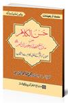 Shaykh-ul-Islam Dr Muhammad Tahir-ul-Qadri Arba'in Series: Husn-ul-Kalam min Madah-e-Sahaba Khair un Anam (S.W.A) The Hadith