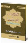شیخ الاسلام ڈاکٹر محمد طاہرالقادری سلسلۂ-اربعینات-المدائح-الحسان-من-کلام-سیِدنا-حسان-رض