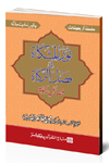 Shaykh-ul-Islam Dr Muhammad Tahir-ul-Qadri Arba'in Series: Blessings of Zakat The Hadith