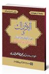 Arba'in Series: Idrak fi Fazl-il-Infaq wa Zam-il-Imsak