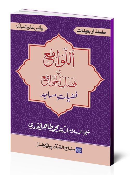 Arba'in: Fazilat-e-Masajid