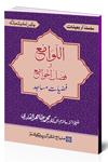 Shaykh-ul-Islam Dr Muhammad Tahir-ul-Qadri Arba'in Series: Lawaami fi Fadl-il-Jawaami The Hadith