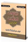 شیخ الاسلام ڈاکٹر محمد طاہرالقادری سلسلۂ-اربعینات-نزول-الفرحتین-في-یوم-العیدین