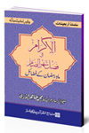 Shaykh-ul-Islam Dr Muhammad Tahir-ul-Qadri Arba'in Series: Virtues of the Month of Ramadan The Hadith
