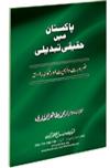 شیخ الاسلام ڈاکٹر محمد طاہرالقادری سیاست-نہیں-ریاست-بچاؤ