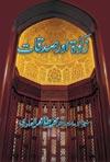شیخ الاسلام ڈاکٹر محمد طاہرالقادری سلسلہ-تعلیماتِ-اِسلام-8-زکوٰۃ-اور-صدقات